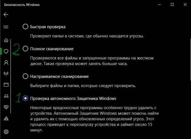 Сканирвоать-windows-defender.jpg