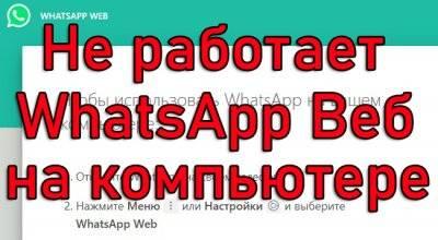 x1574868975_ne-rabotaet-whatsapp-veb-na-kompyutere-1.jpg.pagespeed.ic.vFkQHfedg-.jpg
