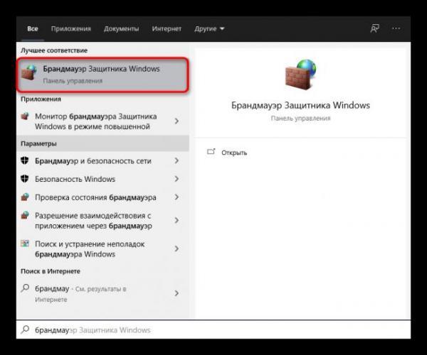 otklyuchenie-brandmauera-i-antivirusa-dlya-resheniya-problemy-s-beskonechnym-podklyucheniem-k-rtc-v-discord.png