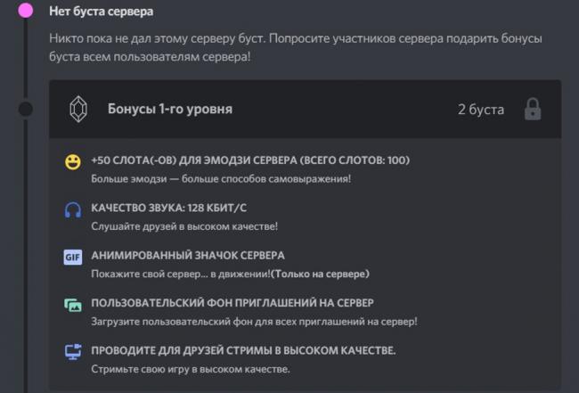kak-navsegda-zabustit-server-diskord-kak-rabotaet-mozhno-li-zabrat_1.png