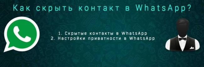 whatsapp-privat-contact-1024x341.jpg