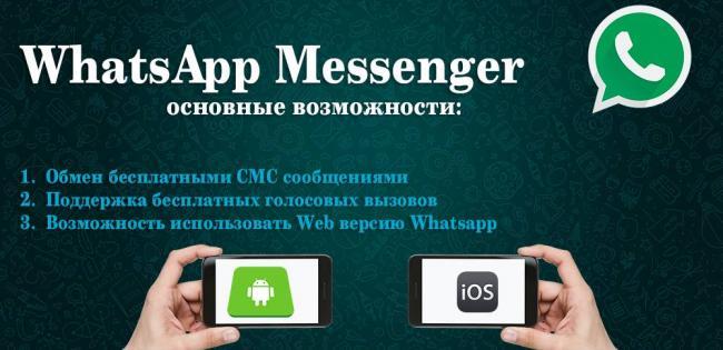 skachat-whatsapp.jpg