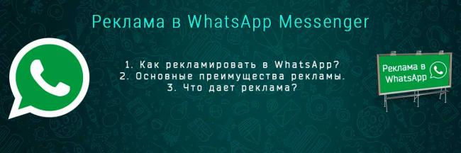 whatsapp-reklama.jpg