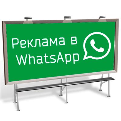 whatsapp-reklama.png