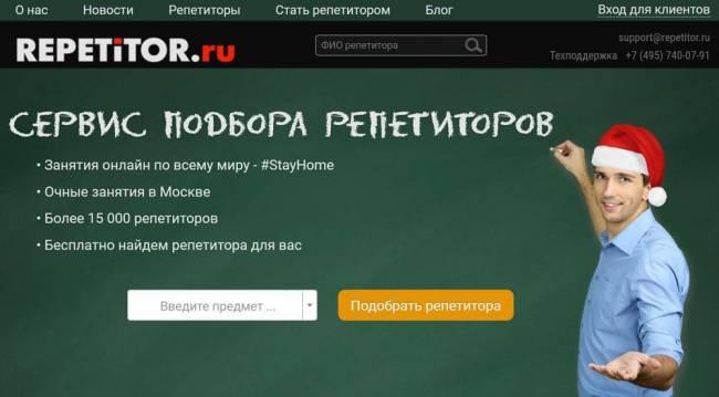 repetitor.jpg