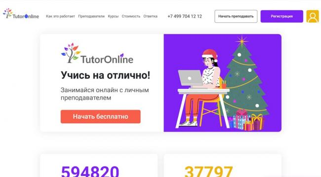 tutoronline.jpg