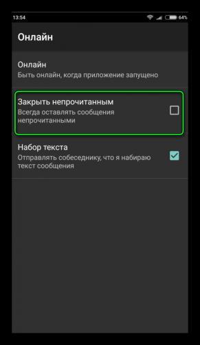 Optsiya-Zakryt-neprochitannym-v-nastrojkah-Kate-Mobile.png