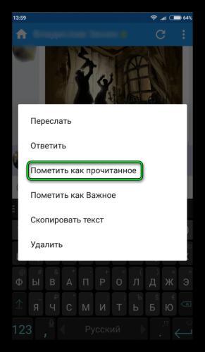 Optsiya-Pometit-kak-prochitannoe-v-Kate-Mobile.png