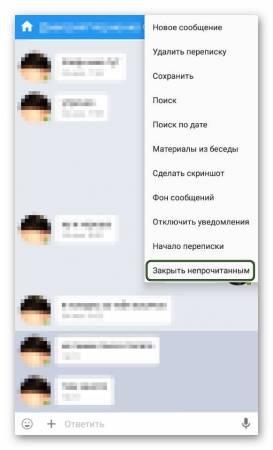 Knopka-Zakryt-neprochitannym-v-menyu-konkretnoj-perepiski-v-prilozhenii-Kate-Mobile.png