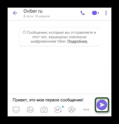 Otpravka-soobshheniya-v-chate-Viber.png