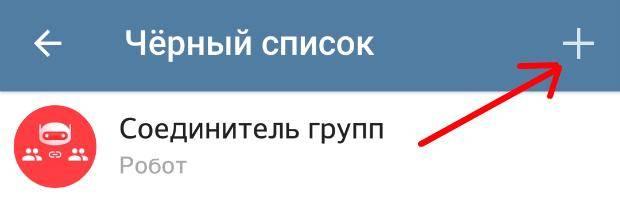 Blokirovka_polzovatelya_6.jpg