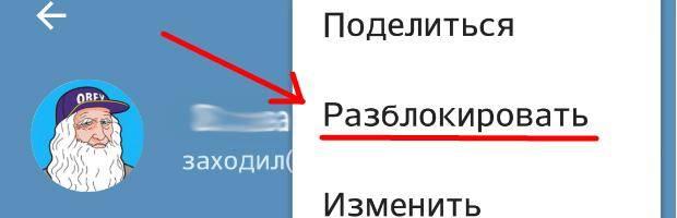 Razblokirovka_polzovatelya.jpg