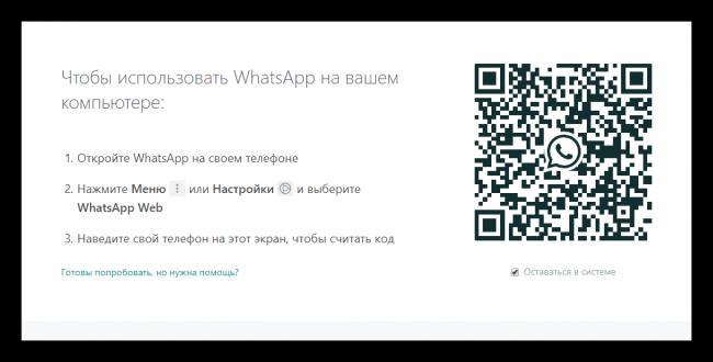 Sposob-avtorizatsii-v-programme-WhatsApp.png