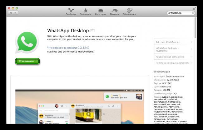 Ustanovit-WhatsApp-v-Mac-App-Store.png