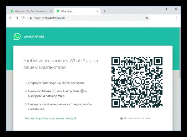 Okno-sinhronizatsii-v-veb-versii-WhatsApp.png