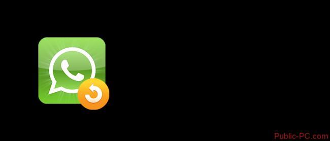 Kak-vosstanovit-udalonnuu-perepisku-v-WhatsApp.png