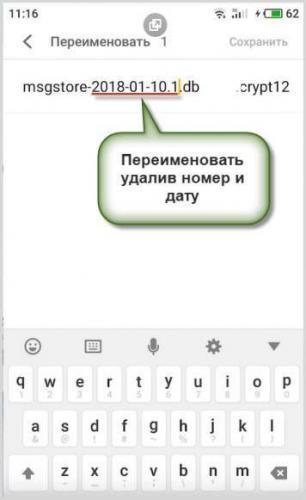 pereimenovat-fajl.jpg