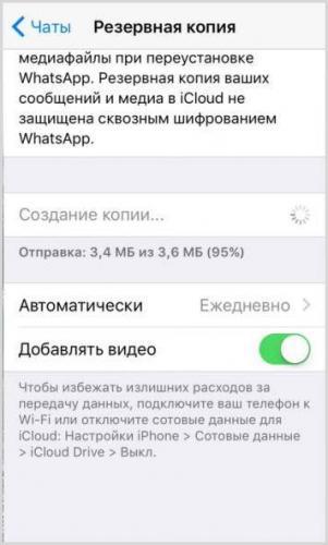 icloud-rezervnaya-kopiya-1.jpg