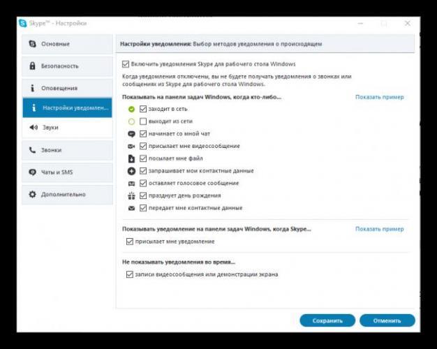 Nastrojki-uvedomlenij-Skype.png