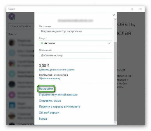 Perehod-v-Nastrojki-dlya-Skype-Modern.png