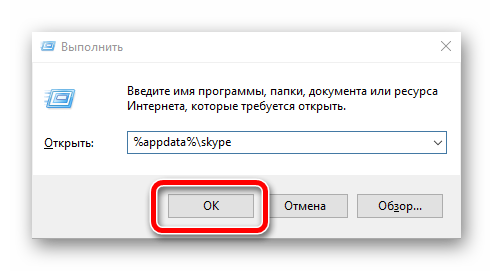 Что-делать-если-не-запускается-Скайп.png