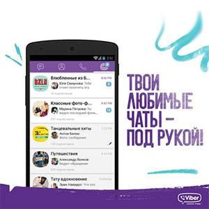 viber-public-pod-rukoi-logo.jpg