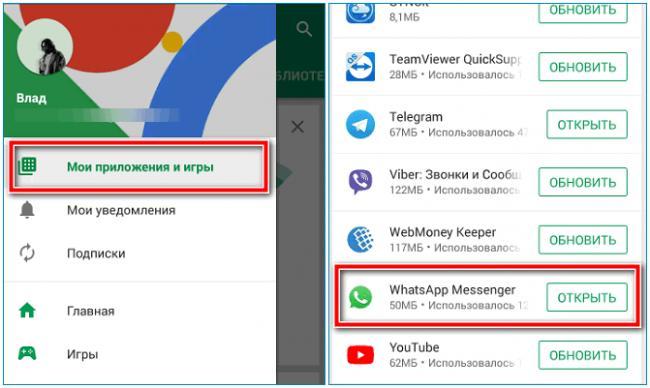 Обновить-приложение-Вацап.png