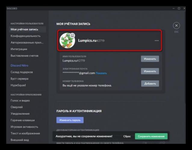 proverka-otobrazheniya-novoj-avatarki-cherez-nastrojki-profilya-v-discord-na-kompyutere.png