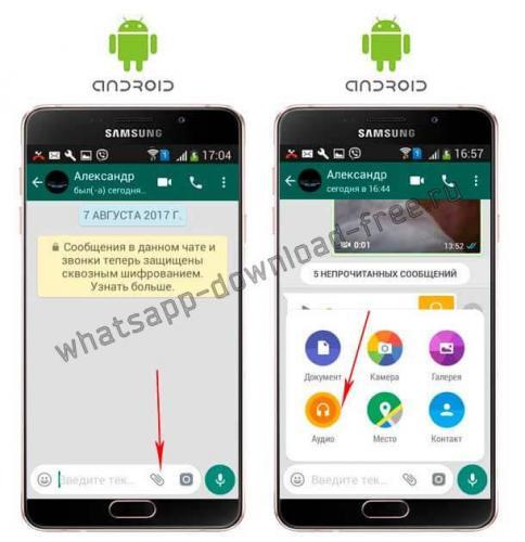 whatsapp-otpravit-muziku-nastroiki-android.jpg