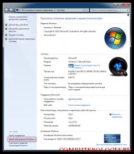 obnovlenie-microsoftr-windows-261x300.png