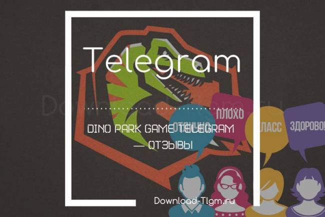 Dino-Park-Game-Telegram-otzyvy.jpg