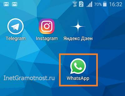 znachok-whatsapp-na-androide-1.jpg
