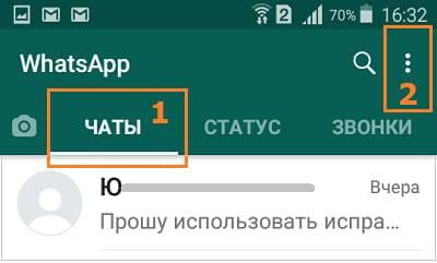vkladka-chaty-i-menyu-dlya-chatov-v-vatsape.jpg