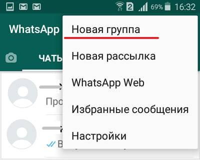 opciya-novaya-gruppa-v-vatsape.jpg