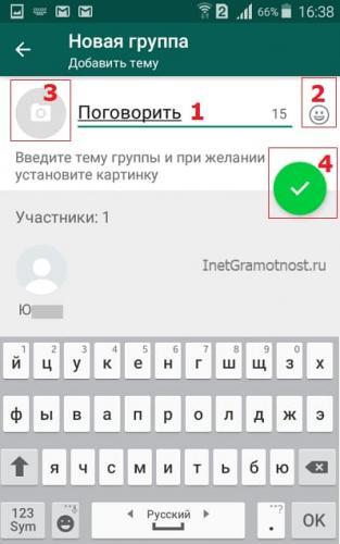vvod-nazvaniya-dlya-novoj-gruppy.jpg