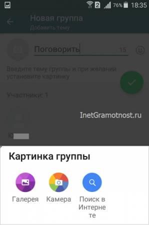 vybor-kartinki-dlya-gruppy-whatsapp.jpg