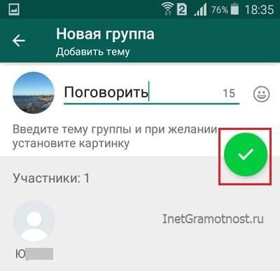 zavershaem-sozdanie-novoj-gruppy-whatsapp.jpg