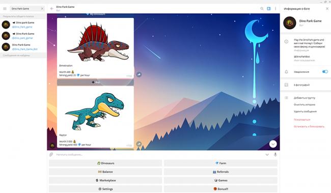 Dino-Park-Game-Telegram-vybiraem-dinozavra.png