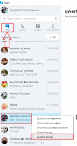 contact-skype-delete-6-159x300.png