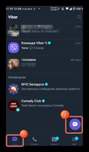Knopka-dobavleniya-chatov.png