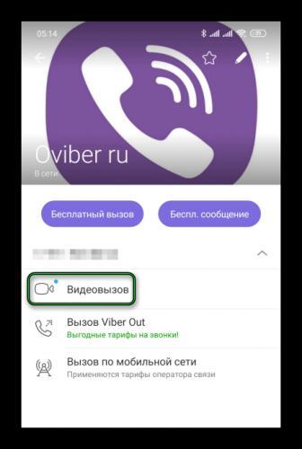 Funktsiya-Videovyzov-v-Viber.png