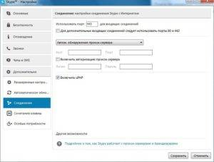 8-Izmenenie-porta-dlya-svyazi-300x228.jpg