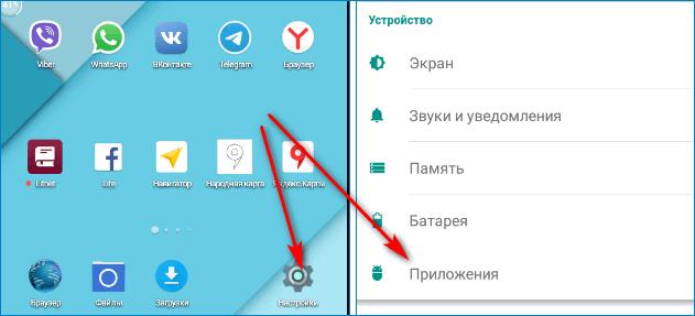 Nastrojki-telefona-Android-1.png