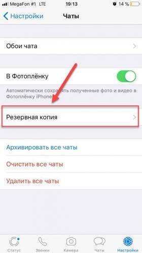 WhatsApp-Резервная-копия-на-айфоне.jpg