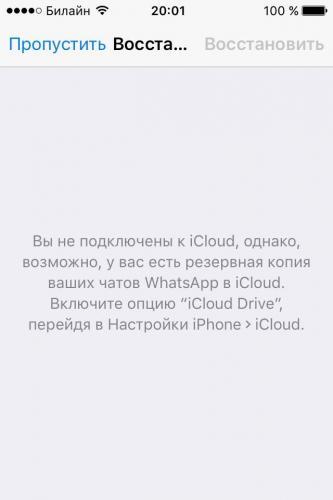 Включение-iCloud-Drive.jpg