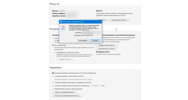 Выбор-копии-для-восстановления-айфона-1024x548.png