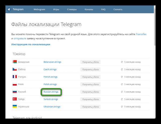Zagruzka-lokalizatsionnogo-fajla-Telegram.png