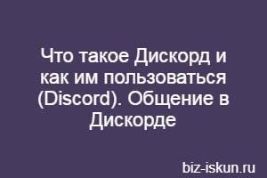 chto_takoe_diskord_i_kak_im_polzovatsya.jpg
