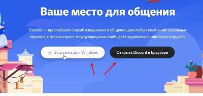chto_takoe_discord.jpg