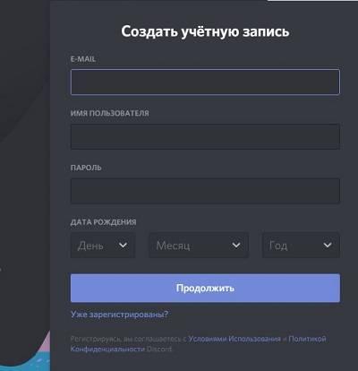 discord_skachat_s_oficialnogo_sajta.jpg